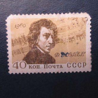 марка СССР 1960 Шопен