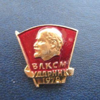 значок ВЛКСМ Ударник 1978