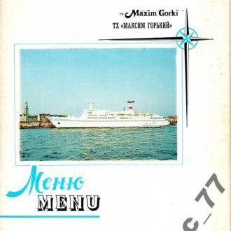 Меню корабельное 1970 теплоход М.Горький ЧМП