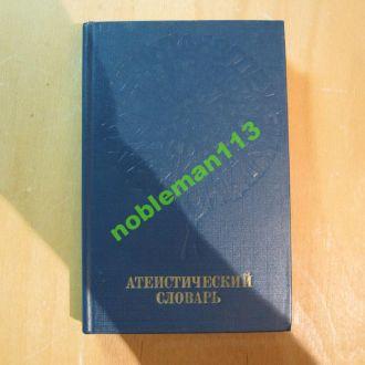 Атеистический словарь.-Москва,1986