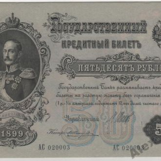 50 рублей 1899 г. Шипов-Жихарев в аUNC без резерва