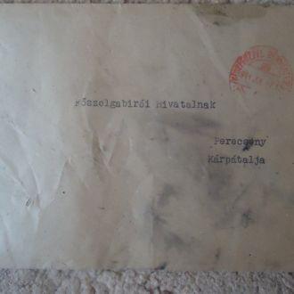 відправлення  Будапешт в Перечин 1941 р Закарпаття