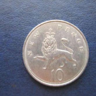 10 пенсов Великобритания 1968 фауна лев большая