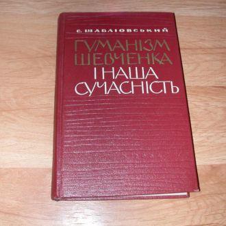 Гуманізм Шевченка