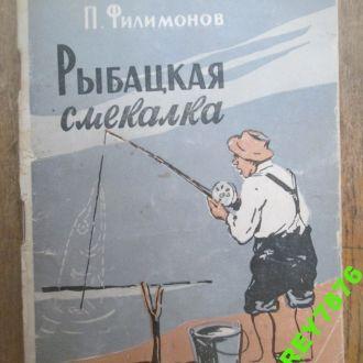 Филимонов. Рыбацкая смекалка. 1961
