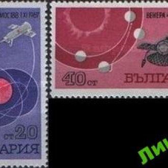 Болгария 1967 космос Венера россика ** о