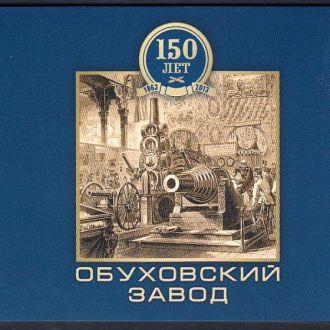 Россия Обуховский завод буклет 2013