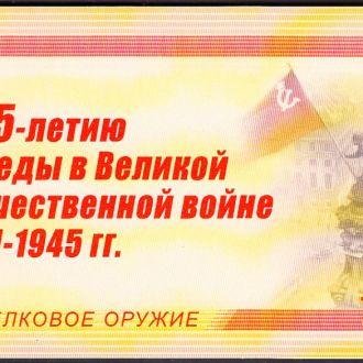 Россия 2009 оружие победы стрелковое оружие буклет