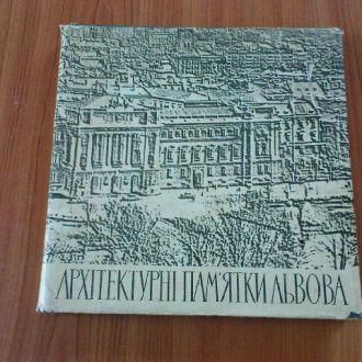 Архітектурні памятки Львова