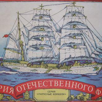 """Учебно-парусное судно """"Товарищ"""""""