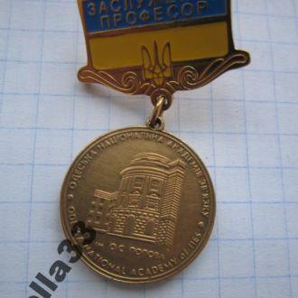 Знак Заслуженный Профессор Украины Академия Связи