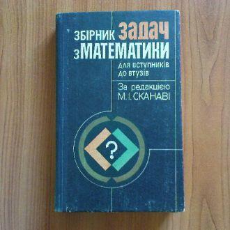 Сканаві М.І. Збірник задач з математики