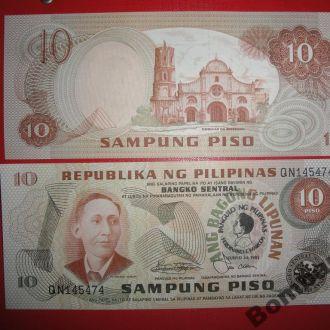 10 писо Филиппины UNC
