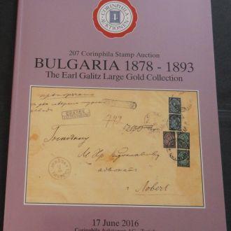 Болгария 1878-1893,каталог аукциона 17.06.2016