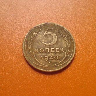 5 копеек 1940 № 43 Л.ст.Шт.2 ф.33 Не часта ! ! !