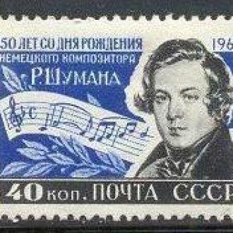 СССР 1960 Шуман музыка Германия люди ** м