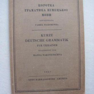 Коротка граматика німецької мови 1941 р.
