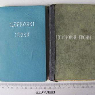 Церковні пісни 1909.1912р. экслибрис А. Шептицький