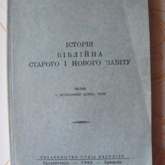 Іст. Біблійна Старого і Нового завіту Бразилія1965