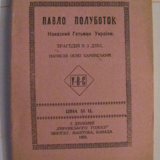 Павло Полуботок . О.Барвінський . Діаспора 1922 р.