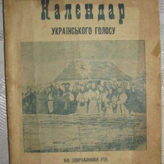 Календар українського голосу на звичайний рік 1947