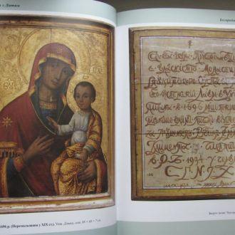 Українське сакральне мистецтво з колекції Студіон