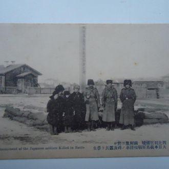 Маньчжурия Сибирь монумент павшим солдатам