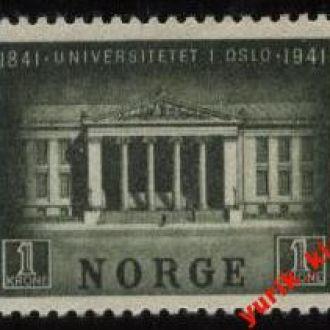 Норвегия 1941 г.№ 268 **