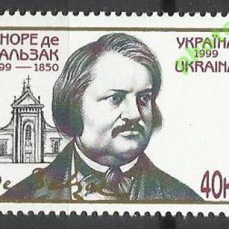 Украина 1999 Оноре де Бальзак 1м.**