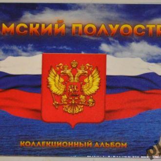 Альбом Освобождение Крыма  под 5 монет и купюру