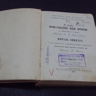 """Книга """"происхождение идеи времени"""" Гюйо"""