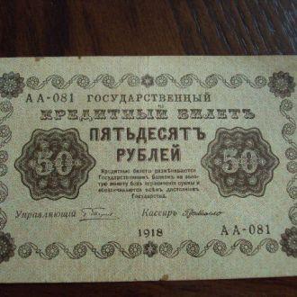 Банкнота 50 рублей 1918 год россия №541