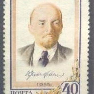 СССР 1955 Ленин 40 коп (*) м