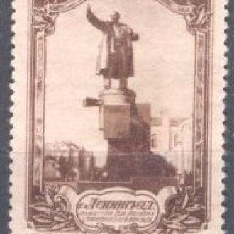 СССР 1953 Ленинград 40 коп Ленин броневик (*) м