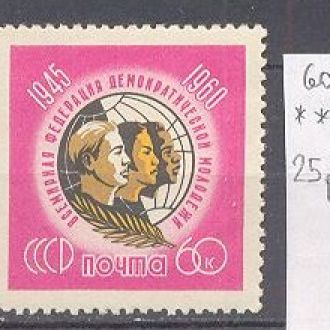 СССР 1960 Федерация демократической молодежи ** м