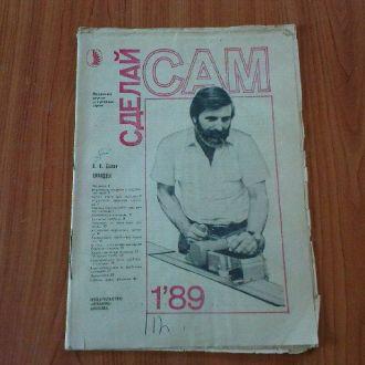 Журнал Сделай сам.1.1989.Обустройство
