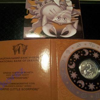 Скорпіончік Скорпиончик 2015 Серебро знаки зодиака