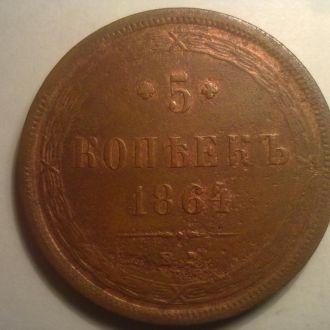 5 копеек 1864