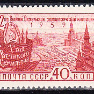 СССР 1959 42-я годовщина Октябрьской революции