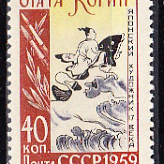 СССР 1959 Огата Корин японский живописец