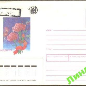 Украина СССР ХМК 1991 Октябрь цветы провизории