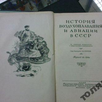 книга история воздухоплавания и авиации 1944 №46