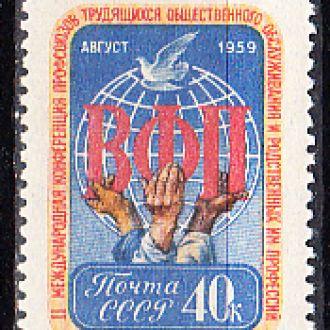 СССР 1959 Международная конференция профсоюзов