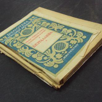 "книга ""безталанна"" и.тобилевич карпенко-карый киев 1945 №71"