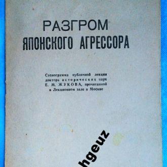 Разгром японского агрессора Стенограмма Жуков 1945