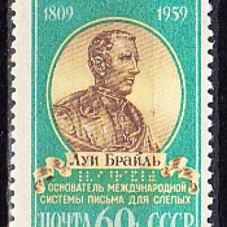 СССР 1959 Луи Брайль 150 лет со дня рождения