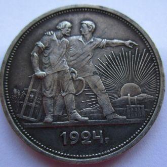 1 рубль серебро СССР 1924 год