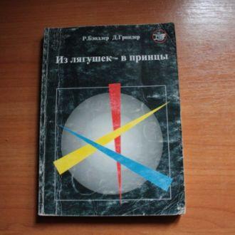 Р. Бэндлер, Гриндер - Из Лягушев - в Принцы (НЛП)