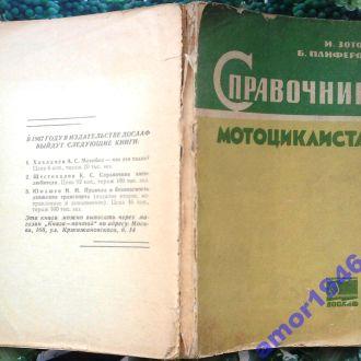 Зотов И., Панферов Б.  Справочник мотоциклиста.