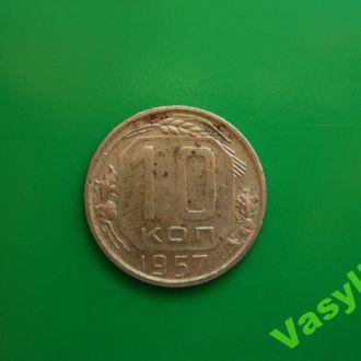 СССР 10 копеек 1957 г